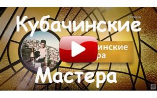 Видео на ТВ о кубачинских мастерах