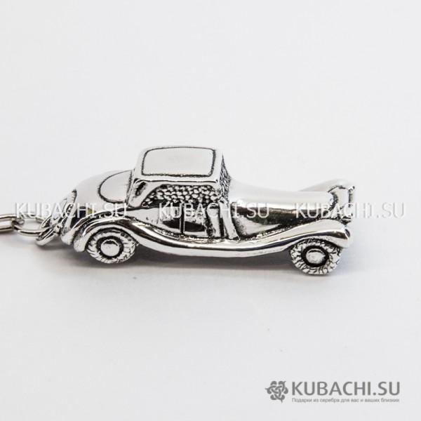Серебряный брелок Ретро-авто